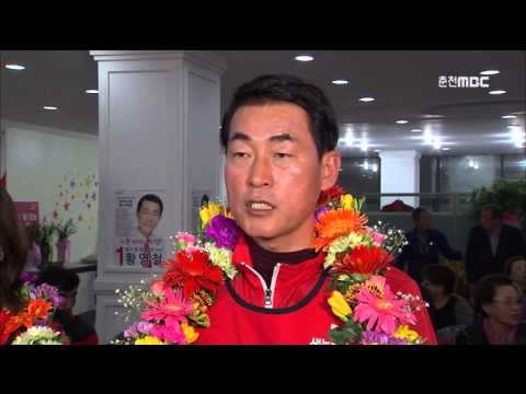 춘천MBC뉴스 (R)공룡선거구 황영철 승리