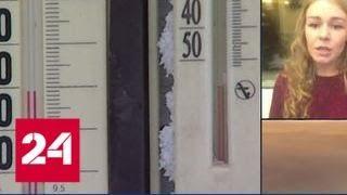 На Колыме минус 50: котельные увеличат подачу тепла - Россия 24