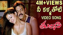 Tulasi Videos Songs | Nee Kallathoti Song | Romantic Telugu Songs | Venkatesh | Nayanthara | DSP