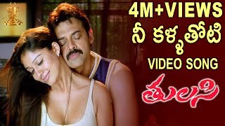 "Nee kallathoti full song with telugu lyrics ||""మా పాట మీ."