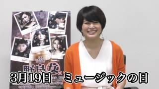 舞台「野良女」、公演まであと17日! 主演・佐津川愛美さんが毎日質問に...
