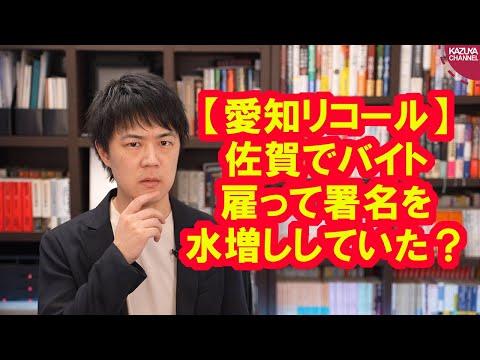 2021/02/16 【愛知県リコール不正問題】何故か佐賀県でバイトを雇って署名を偽造か…