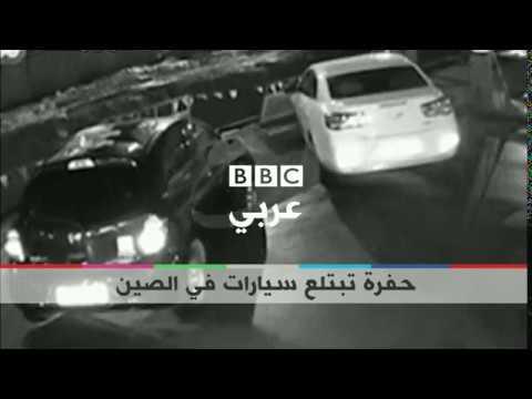 بي_بي_سي_ترندينغ | سيارات -تغرق- في حفرة في #الصين  - نشر قبل 53 دقيقة