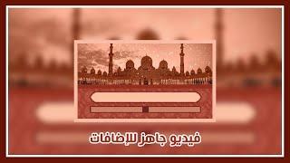 خلفية اسلامية للمونتاج - Islamic Background