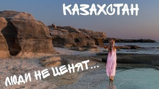 Казахстан (Мангышлак) на велосипедах. Райский пляж. В конце девушкам будет не по себе. Серия 4.