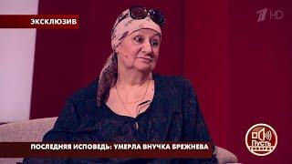 Пусть говорят. Последняя исповедь: умерла внучка Брежнева. Самые драматичные моменты выпуска от 09.0