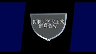 抵制反猶太主義,以色列安全教學片【劉祥永評論】2020 05 20