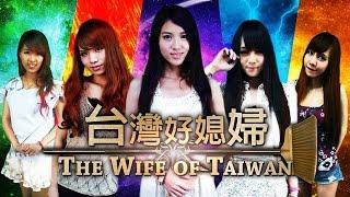 【台灣好媳婦】這是女人矯情的舞台《轉身決定下半生》【胖虎黨PHP】 thumbnail