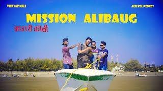 MISSION ALIBAUG || VINAYAK MALI || AGRI KOLI COMEDY