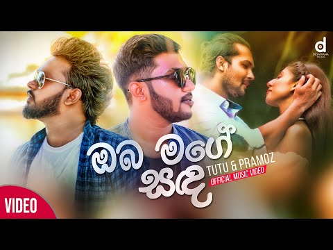 Oba Mage Sanda (ඔබ මගේ සඳ​) - Tutu & Pramoz (Official Music Video)