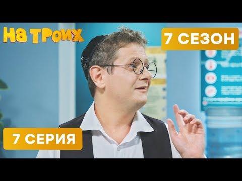 ЖАДНЫЙ ЕВРЕЙ В АПТЕКЕ - На Троих 2020 - 7 СЕЗОН - 7 серия   ЮМОР ICTV