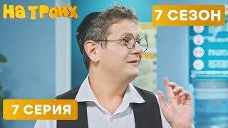 ЖАДНЫЙ ЕВРЕЙ В АПТЕКЕ - На Троих 2020 - 7 СЕЗОН - 7 серия | ЮМОР ICTV
