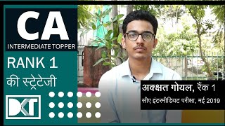 AIR 1 CA Intermediate May Exam 2019  Akshat Goyal shares his strategy   DKT Toppers Stop