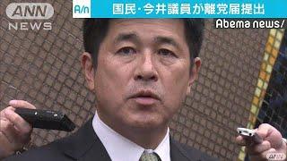 国民・今井雅人議員が離党届を提出 野党再編めぐり(18/10/15)