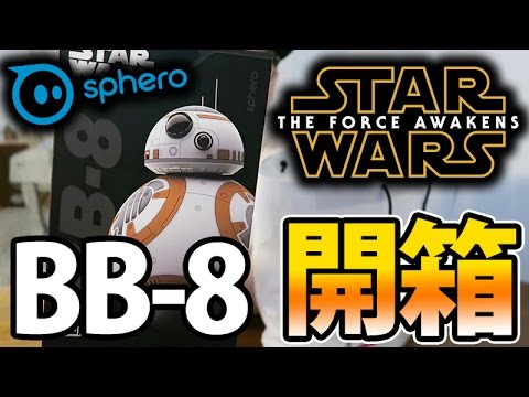 BB-8開箱!【Star Wars 星球大戰】|BB-8 App-Enabled Droid by Sphero Unboxing