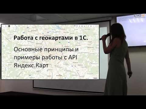 Работа с геокартами в 1С (Надежда Коробкова)