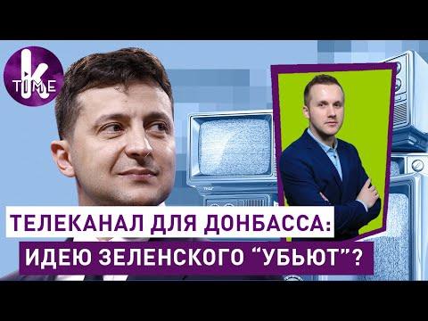 """""""Атомная бомба для Москвы"""": зачем Украина запускает телеканал для Донбасса — #10 Глеба и зрелищ"""