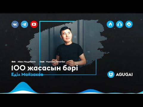 Еділ Майзаков - 100 жасасын бәрі