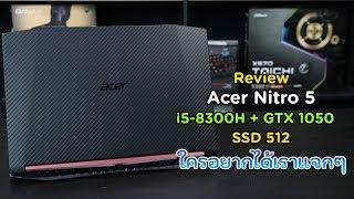 คอมนี้ดี EP33 - Review Acer Nitro 5 : i5-8300 + GTX 1050 + RAM 8GB + SSD 512GB - 19,990 On-site 3 ปี