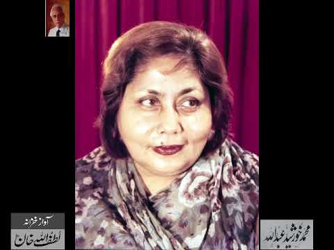 Sahab Qazalbash recites her poetry – Exclusive Recording for Audio Archives of Lutfullah Khan
