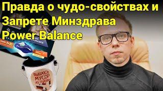 Power Balance правда о чудо свойствах энергетического браслета Power Balance