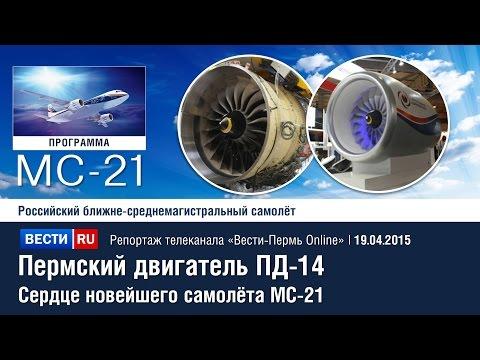 Пермский двигатель ПД-14 - сердце новейшего российского самолёта МС-21 | 19.04.2015