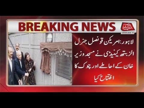 Lahore: U.S. Consul General Inaugurates Wazir Khan Mosque Chowk