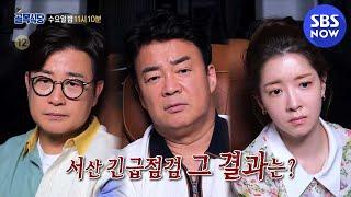 [백종원의 골목식당] Ep.120 예고 '여름 특집 1편 서산 해미읍성 긴급 점검! ' / 'Backstreet' Preview | SBS NOW