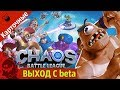 Chaos battle league - ВЫХОД ИЗ BETA, РУССКИЙ ЯЗЫК | by Boroda Game