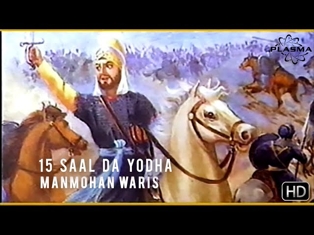 15 Saal da Yodha - Manmohan Waris (New HD Upload)
