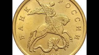 видео 50 копеек 2008 года - цена монеты, стоимость СП и М
