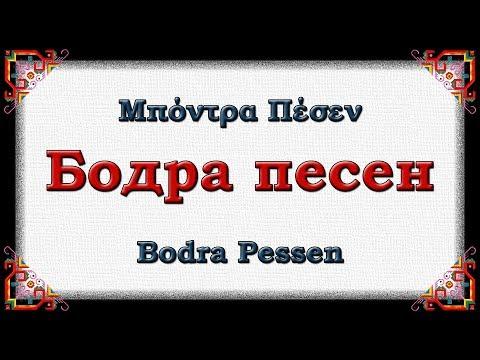 Bodra Pessen at University of Macedonia, Thessaloniki, 9 May 2014