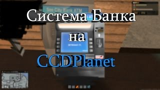 Как зарабатывать деньги ничего не делая:CCDPlanet(Банк)
