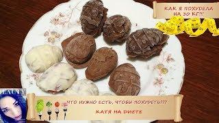 Мегадиетический молочный шоколад для диеты Дюкана