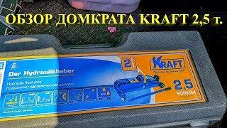 Обзор домкрата KRAFT 2,5 т.