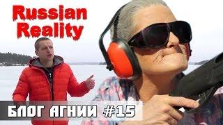 Russian Reality. Реалити ли? Блог Агнии # 15