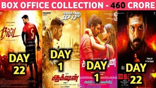 Box Office Collection Of Bigil,Action,Sangathamizhan,Action 1st Day Collection,Kaithi Collection