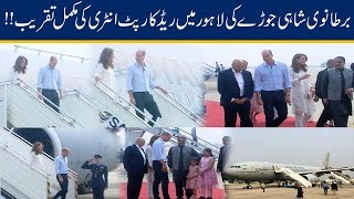 Prince William & Kate Middleton Complete Lahore Red Carpet Welcome