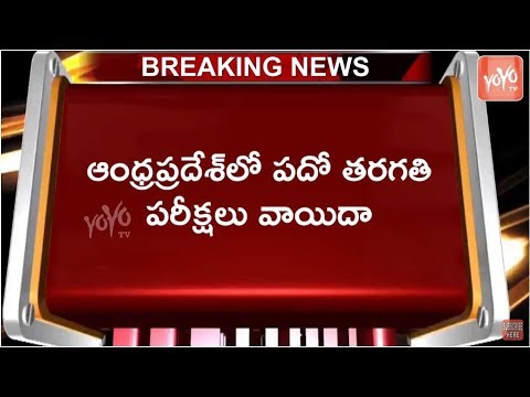 10th-class-exams-postponed-in-andhra-pradesh-|-ap-cm-ys-jagan-live-|-ap-news-|-telugu-news-|-yoyo-tv