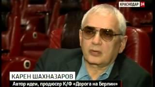 Карен Шахназаров представил в Краснодаре фильм «Дорога на Берлин»