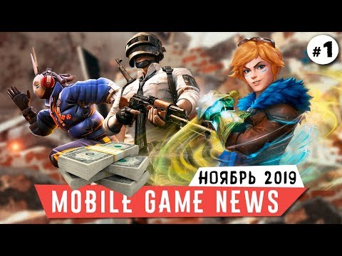 Mobile Game News #1 League Of Legends: Wild Rift, Shadowgun War Games, Path Of Exile Mobile