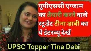 Motivational Interview For UPSC Topper Tina Dabi | Upsc Topper Interview