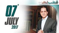 Qutb Online - SAMAA TV - Bilal Qutb - 06 July 2017