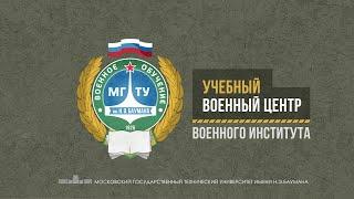 Военный Институт МГТУ им. Н.Э. Баумана