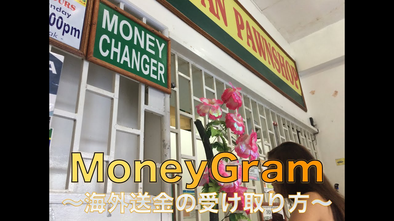 MoneyGram (マネーグラム)で海...