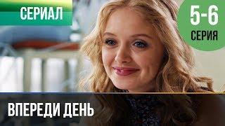 ▶️ Впереди день 5 и 6 серия - Мелодрама | Фильмы и сериалы - Русские мелодрамы