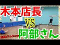 【卓球GLOBOチャンネル】阿部淳一さん vs 木本店長 フル試合動画✩