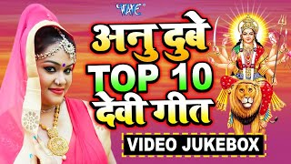 अनु दुबे देवी गीत - Anu Dubey Top -10 Devi Geet || Video Jukebox || Bhojpuri Devi Geet