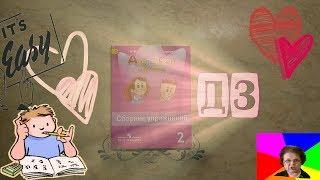 Spotlight 2/Английский в фокусе 2 класс/Сборник упражнений/МОДУЛЬ 1