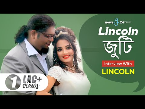 প্রথমবারের মতো একসঙ্গে Lincoln জুটি | Lincoln |  Exclusive Interview | Newsg24